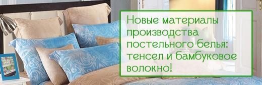 Новые материалы производства постельного белья: тенсел и бамбуковое волокно