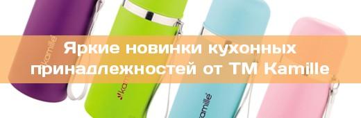 Яркие новинки кухонных принадлежностей от ТМ Kamille