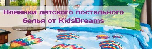 Новинки детского постельного белья от Тм KidsDreams