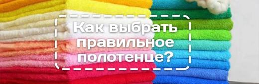 Как выбрать правильное полотенце?