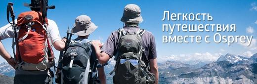 Легкость путешествия вместе с Osprey