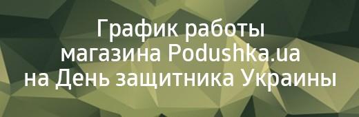 График работы магазина Podushka.ua на День защитника Украины