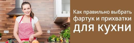 Как правильно выбрать фартук и прихватки для кухни?