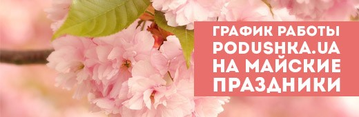 График работы магазина Podushka.ua на майские праздники