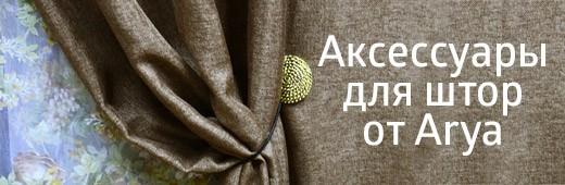 Новый стиль для ваших штор и гардин от ТМ Arya!