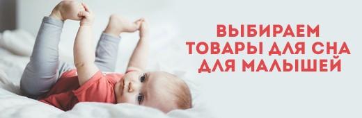 Как правильно выбрать постельные аксессуары для новорожденного