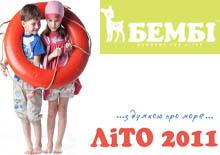Летняя коллекция детской одежды ТМ Bembi!