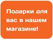 Подарки для Вас в нашем магазине в г. Киеве на ул. Энтузиастов, 11
