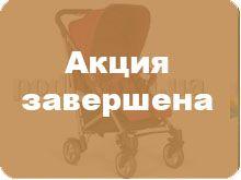 АКЦИЯ! Специальная стоимость и подарок при покупке детской коляски от TM Cybex!