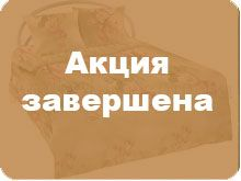 АКЦИЯ! Приобретайте комплекты постельного белья по сниженной стоимости!