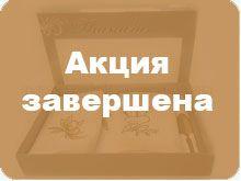 АКЦИЯ! Подарочный набор кухонных полотенец фирмы Diandra!