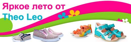 Новинка в нашем магазине! Коллекция детской обуви Theo Leo