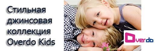 Джинсовая коллекция Overdo Kids уже в каталоге нашего магазина!