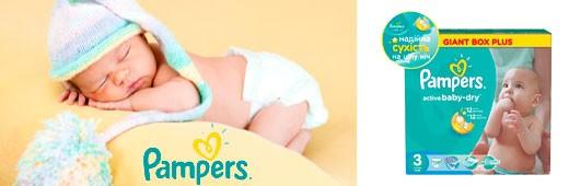 Детские подгузники Pampers в больших упаковках - выгодное и полезное приобретение