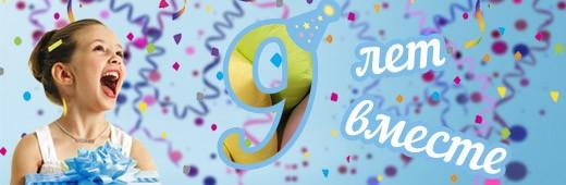 День рождения Podushka.ua! Podushka.ua 9 лет!