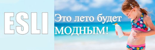 Купальники от Esli - яркое и модное лето вашего ребенка!