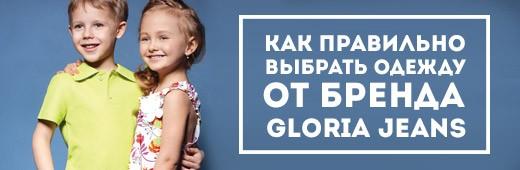 Как правильно выбрать одежду от бренда Gloria Jeans