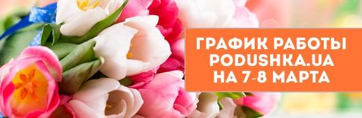 График работы магазина Podushka.ua на 7-8 марта!