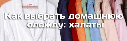Как выбрать домашнюю одежду: халаты