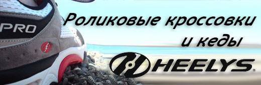 Жизнь на колесах от известного американского бренда Heelys!