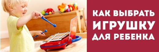 Как правильно выбрать игрушку для ребенка