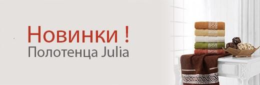 Красочные Новинки полотенец Julia