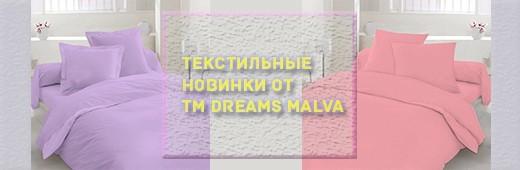 Новинки качественного текстиля от бренда Dreams Malva