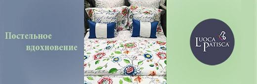 Постельное белье Luoca Patisca - роскошный уют Вашей спальни