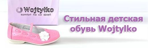 Современная обувь для ваших непосед от торговой марки Wojtylko