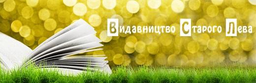 Загадочный мир книг от издателя Старый Лев