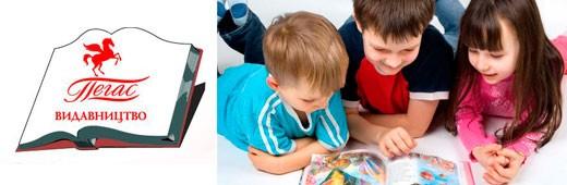Веселые мини-книги для детей от ТМ Пегас