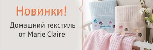 Уютный домашний текстиль от Тм Marie Claire