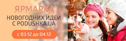 Приглашаем на Ярмарку новогодних идей 3-4 декабря в Киеве!