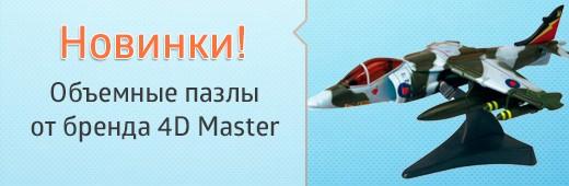 Объемные пазлы от 4D Master - это оригинальный подарок для вашего ребенка к любому празднику!