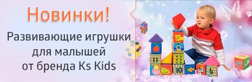 Новинки от бренда Ks Kids: развивающие игрушки для малышей