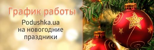 График работы Podushka.ua на новогодние праздники!