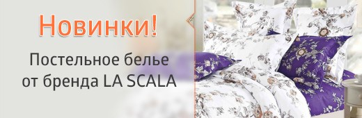 Новинки постельного белья LA SCALA: элегантная классика и смелые дизайнерские решения