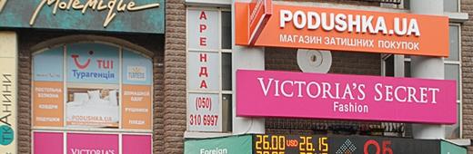 Открытие нового магазина Podushka.ua на Оболони