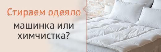 Какие одеяла можно стирать в машинке?