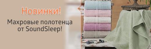 Новая коллекция полотенец для ванной от SoundSleep!