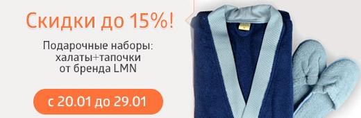 Скидки до 15%! Подарочные наборы: халаты+тапочки от бренда LMN
